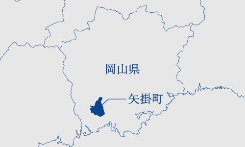 矢掛町という町