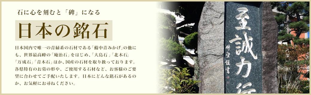 日本の銘石